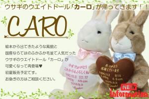 caro-coming